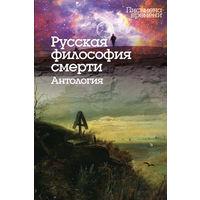 Русская философия смерти. Антология