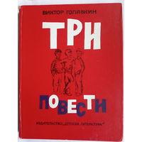 Голявкин Виктор. Три повести. 1977 год