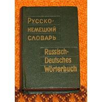 Русско-немецкий карманный словарь