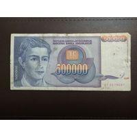 500 000 динар югославия 1993 год