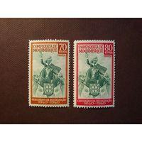 Португальский Мозамбик 1941 г.Жуан де Браганса.300 лет независимости Португалии.