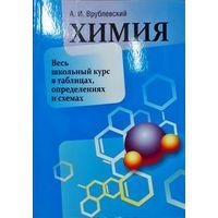 Химия. Весь школьный курс в таблицах, определениях и схемах (уценка)