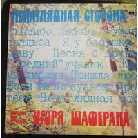 Игорь Шаферан песни на стихи.Ненаглядная сторона
