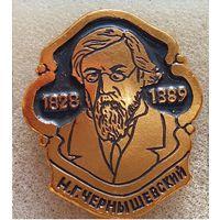 """Н.Г. Чернышевский 1828-1889. Из серии """"Русские писатели"""""""