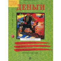Российский журнал Деньги 1996. Торг уместен.