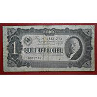 СССР, 1 червонец, 1937 года, серия Сп
