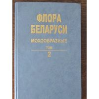 Флора Беларуси. Мохообразные. том 2