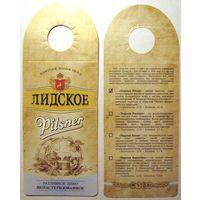 Этикетка пивная (галстук) Лидское Pilsner