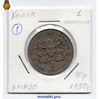 Кения 1 шиллинг 1980 года.