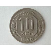10 копеек 1936 #2