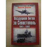 Воздушная битва за Севастополь 1941-42