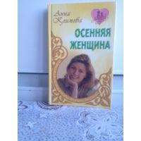 Климова А. Осенняя женщина.