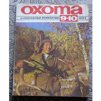 Охота и охотничье хозяйство. номер 9-10 1992