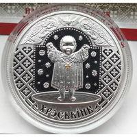 Крестины,  20 рублей 2009