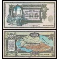 [КОПИЯ] В.Ж.Д. Заемный билет 500 рублей 1918г.