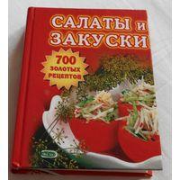 Салаты и закуски. 700 золотых рецептов. 2008г.