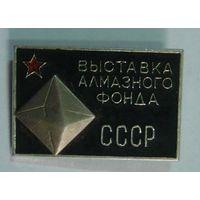 """Значок """"Выставка алмазного фонда СССР""""."""
