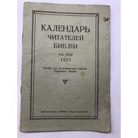 Календарь читателей библии 1925 г.