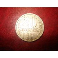 20 копеек 1981 года СССР