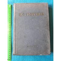 И.С. Тургенев. Избранные сочинения. Издание 1934 года. Тираж 30000 экз.