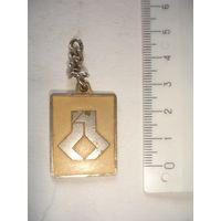 Медаль Брелок знак времен СССР