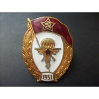 Знак- 1951г.