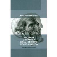 Миллер Жак Ален. Введение в клинику лакановского психоанализа. Девять испанских лекций.