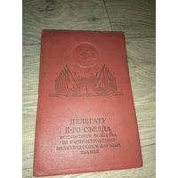 Делегату 2 съезда. 1954