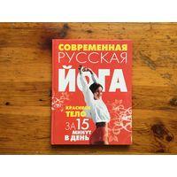 """Белов Н. В. """"Современная русская йога. Красивое тело за 15 минут в день"""""""
