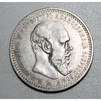 РУБЛЬ 1893 АГ  НОВОГОДНИЙ БЛИЦ