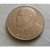 1 рубль 1985 г. 115 лет Ленину