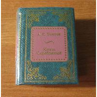 Миниатюрная книжечка! А.К. Толстой Князь Серебряный. Роскошное издание!