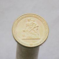 10 рублей 2013 СТАЛИНГРАД ГВС