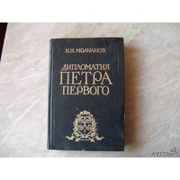 Дипломатия Петра Первого