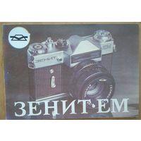 Фооаппарат Зенит ЕМ. Руководство, паспорт, гарантийный талон. 1982 г.