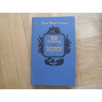 "Генри Хаггард "" Копи царя Соломона, Прекрасная Маргарет ""  ( 6 фото)"