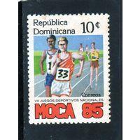 Доминикана.Спорт.Ми-1462.Национальный спортивный фестиваль.МОСА 85.Спортивная ходьба.1985.