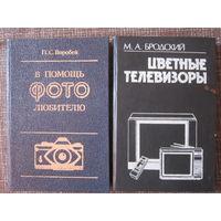 М.А.Бродский: Цветные телевизоры. П.С.Воробей:В помощь фотолюбителю.