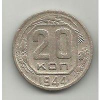 20 копеек 1944 СССР редковатая