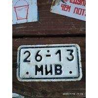 Номерной знак  из СССР (велосипед, мопед).