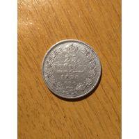 Россия 25 копеек 1850 г. СПБ-ПА