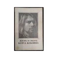 Жизнь и смерть Курта Кобейна (история группы NIRVANA)