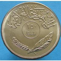 Ирак 250 филсов 1970 ФАО (2-195)