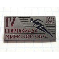 4-я Спартакиада Минской Области 1917-1967