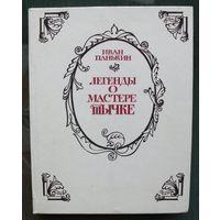 Легенды о мастере Тычке. Иван Панькин. 1981.