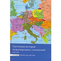 Системная история международных отношений. В 2 томах. Том 2. События 1945-2003 годов
