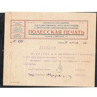 СССР Справка об откомандировании товарища Лифшица в губпартшколу Гомель Переплетно-картонажная фабрика 1926 год