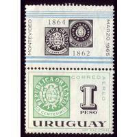 1 марка с купоном 1965 год Уругвай 995