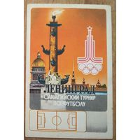 Карточка радиообмена. Олимпиада 1980 г. Ленинград