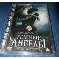 Темные ангелы (DVD фильм) лицензия